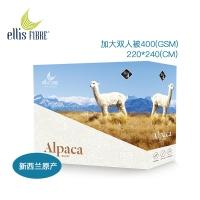 【特价包邮】ellis fibre 驼羊毛被400gsm 豪华加大双人被 220*240cm(king) 0416