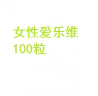 【双12 提前购】爱乐维 孕妇营养素维生素 100片 保质期至20.11