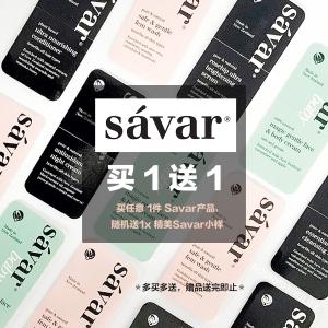 【买1送1】买任意1件Savar产品,随机送1x 精美Savar小样