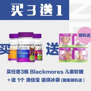 【买3送1*赠品链接】购买任意3瓶 Blackmores澳佳宝儿童【软糖】+送1个澳佳宝退烧冰袋(图案随机发)