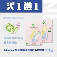 【买1送1】Akeso 艾克索孕妇奶粉 14袋/盒 350g*2 保质期至19.10