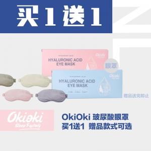 【买1送1】OkiOki 玻尿酸眼罩 买1送1链接