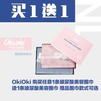 【买1送1】OkiOki 购买任意1条玻尿酸美容围巾送1条玻尿酸围巾 赠品围巾款式可选 链接拍下有效