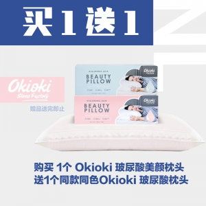 【买1送1】Okioki 买1送1链接 买1个玻尿酸美颜枕头送1个同款枕头