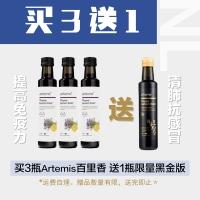 【买3送1】Artemis 白瓶百里香 250ml + 送 Artemis 限量黑金版 百里香 250ml(运费自理,送完即止)