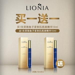 【买1送1】Lionia 深海鱼子酱紧致肌底精华液 15ml *2