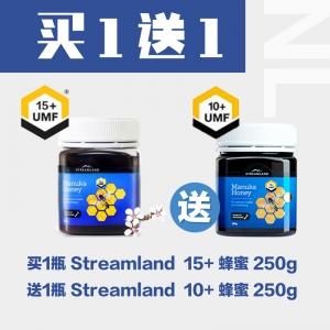 【买1送1】Streamland 新溪岛 麦卢卡蜂蜜UMF15+ 250g*1 +Streamland 麦卢卡蜂蜜UMF10+ 250g *1