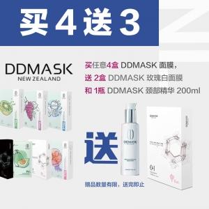 【买4送3*赠品链接】买任意4盒 DDMASK 面膜,+送 DDMASK 玫瑰白面膜*2  +DDMASK 颈部精华 200ml *1
