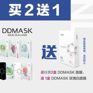 【买2送1*赠品链接】买任意2盒DDMask面膜,+送 DDMask  玫瑰白面膜 *1盒