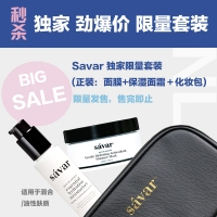 Savar 礼袋套装(面膜+面霜)