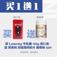 【买1送1】Lowrey 牛轧糖 150g-杏仁味*1 +Healtheries 贺寿利 双层高钙牛奶片 曲奇味 50片*1