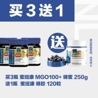 【买3送1】Manuka Health 蜜纽康 MGO100+ 麦卢卡蜂蜜 250g *3 +Manuka Health 蜜纽康 蜂胶 120粒 *1