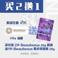 【买2送1*赠品链接】买任意2片 Beauteous 面膜 20g+送1片 Beauteous 薰衣草面膜 20g