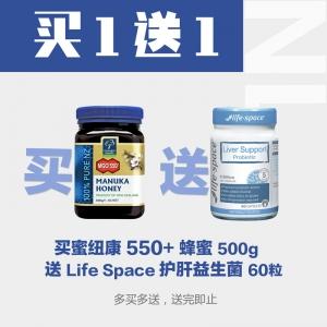 【买1送1】Manuka Health 蜜纽康 MGO550+麦卢卡蜂蜜 500g *1 +Life Space 成人护肝益生菌 60粒*1