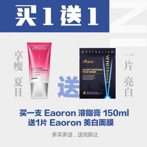 【买1送1】Eaoron 水光涂抹式溶脂膏瘦身塑形 150ml *1 + 送 【1片】 Eaoron 美白面膜(黑色包装)