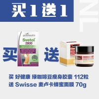 【买1送1】Good Health 好健康 绿咖啡豆健康瘦身胶囊 112粒 *1 + Swisse 麦卢卡蜂蜜排毒面膜 70g *1
