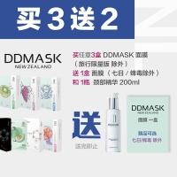 【买3送2】买任意3盒 DDMASK 面膜(旅行限量版 除外),送 1盒 DDMASK 面膜(赠品可选,七日/蜂毒除外)  + 1瓶 DDMASK 颈部精华 200ml