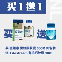 【买1送1】Manuka Health 蜜纽康 Bio30 黑蜂胶液体胶囊 500粒(新包装)*1 + 送 Lifestream 有机钙胶囊【30粒】(赠品版)*1
