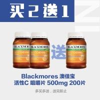 【买2送1】Blackmores 百丽康 维生素C咀嚼片 500mg 200片* 3