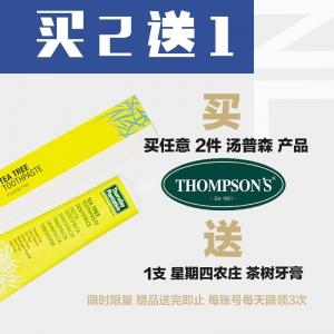 【买2送1*赠品链接】买任意2件Thompson's汤普森产品,送1支 星期四农庄 茶树油牙膏 110g