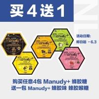 【买4送1*赠品链接】购买任意4包 Manudy+ 蜂胶糖,送一包 Manudy+ 蜂胶味 蜂胶喉糖 100g