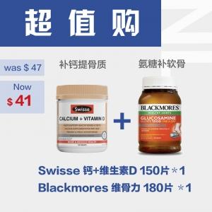 【超值购】Swisse 钙+维生素D 150片*1 +Blackmores 百丽康 维骨力 1500mg 180片 *1
