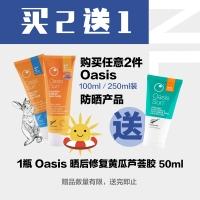 【买2送1*赠品链接】买任意2件Oasis 100ml /250ml装 防晒产品,送1支 Oasis 晒后修复黄瓜芦荟胶 50ml