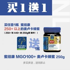 【买1送1*赠品链接】买任意1瓶 Manuka Health 蜜纽康 250+ 以上的麦卢卡蜂蜜 (注意:250+ 和440+的 250g装 除外!),送1瓶 蜜纽康 MGO100+ 麦卢卡蜂蜜 250g