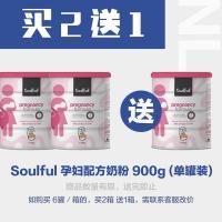 【买2送1】Soulful 孕妇配方奶粉 900g (单罐装) *3