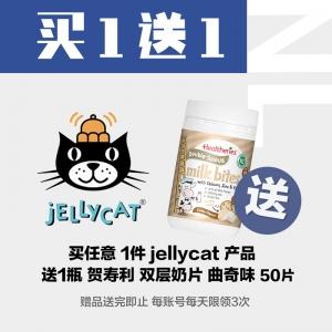 【买1送1*赠品链接】买任意 1件 jellycat 产品,送1瓶 贺寿利 双层奶片 曲奇味 50片(每账号每天限领3次,送完即止)