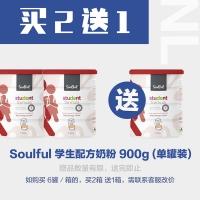 【买2送1】Soulful 学生配方奶粉 900g (单罐装) *3