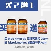 【买2送1】Blackmores 澳佳宝 活性钙镁片+维生素D 200片*2 +Blackmores 加强型节灵 60片 *1