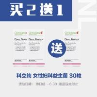 【买2送1】Clinicians 科立纯 女性妇科益生菌 30c *3