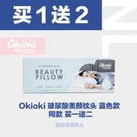 【买1送2】Okioki Beauty Pillow 玻尿酸面膜枕 蓝色*3