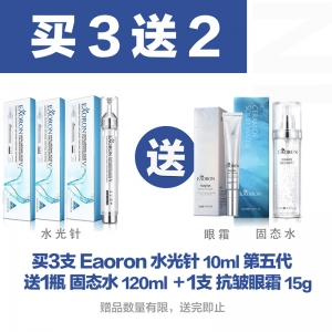 【买3送2】Eaoron 水光针 10ml 第五代 *3 + Eaoron 固态水喷雾 120ml *1 + Eaoron 水光抗皱眼霜 15g*1
