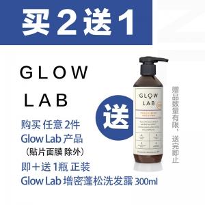 【买2送1*赠品链接】购买任意2件 Glow Lab产品 (贴片面膜除外)即+送1瓶 Glow Lab 增密蓬松洗发露 300ml (VOLUMISING SHAMPOO)