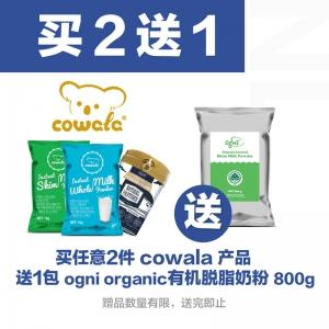 【买2送1*赠品链接】买任意2件cowala奶粉 +加送ogni organic有机脱脂奶粉 800g*1