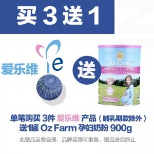 【买3送1*赠品链接】单笔购买3件爱乐维产品(哺乳期款除外), 送1罐Oz Farm 孕妇奶粉 900g (此赠品运费自理,送完即止)