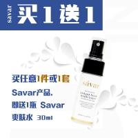 【买1送1】买任意1件/1套 Savar产品 ,即送 1瓶 Savar 爽肤水 【30ml】
