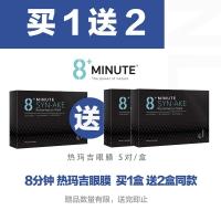 【买1送2】8+ Minutes 8分钟热玛吉眼膜 10片*3