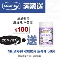 【品牌满额赠*赠品链接】单笔购买Comvita 康维他产品满$100,送1瓶 Healtheries 贺寿利 双层高钙牛奶片 蓝莓黑加仑味 50片