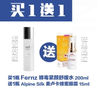 【买1送1】Fernz 蜂毒紧颜舒缓水 200ml(Soothing Toner) *1 +Alpine Silk 麦卢卡蜂蜜Revitalising 眼霜15ml 【gift】*1