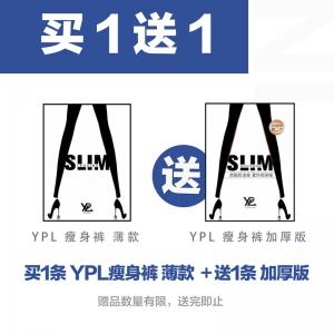 【买1送1】  YPL 瘦身裤(薄款)*1 +送 YPL 瘦身裤 升级加厚版(UPGRADE)*1 ,送完即止