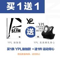 【买1送1】YPL  塑身瑜伽裤*1 +YPL 美肩爆乳运动背心 *1