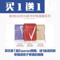 【买一送一*赠品链接】买任意1盒Eaoron 红/金/紫 彩面膜,送任意1款红金紫面膜(可自选)
