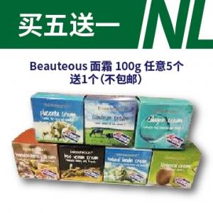 【买5送1】Beauteous 面霜 100g 任意5个+ 送1个(不包邮)