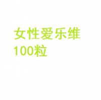 【爆款促销】爱乐维 孕妇营养素维生素 100片 保质期至20.07