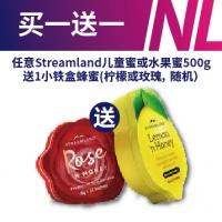 【买1送1】购买任意Streamland 儿童/水果蜜500g(需另拍), 即送1件 铁盒蜂蜜(柠檬/玫瑰,随机赠送)