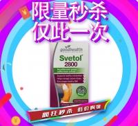 【限量秒杀】Good health 好健康 绿咖啡豆健康瘦身胶囊 112粒 保质期至19.12