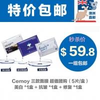 【澳洲直邮* 特价+包邮】Cemoy 面膜5片/盒:美白Whitening *1盒 + 抗皱 Collagen *1盒 + 修复Hydra *1盒